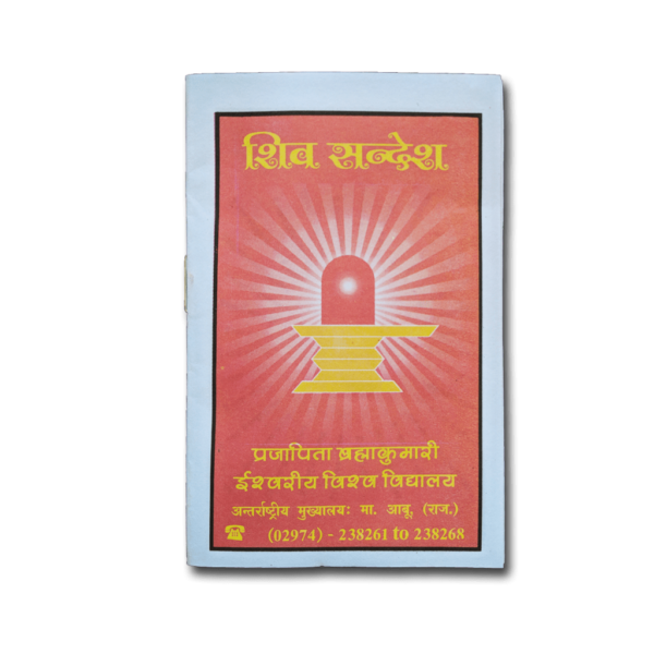 Brahma Kumaris Shiv Sandesh (Pack of 50)